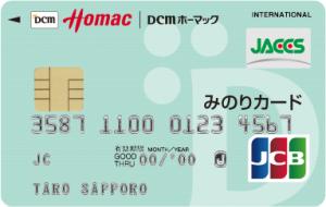 DCMホーマックみのりカード