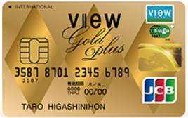 ビューゴールドプラスカード
