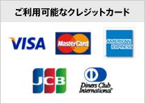日本交通のタクシーで利用可能な国際ブランド