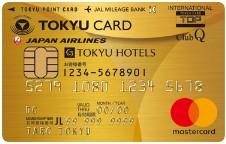 TOKYU CARD ClubQ JMBゴールド(コンフォートメンバーズ機能付き)